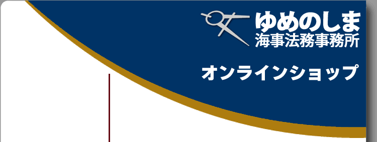 オンラインショップ|ゆめのしま海事法務事務所